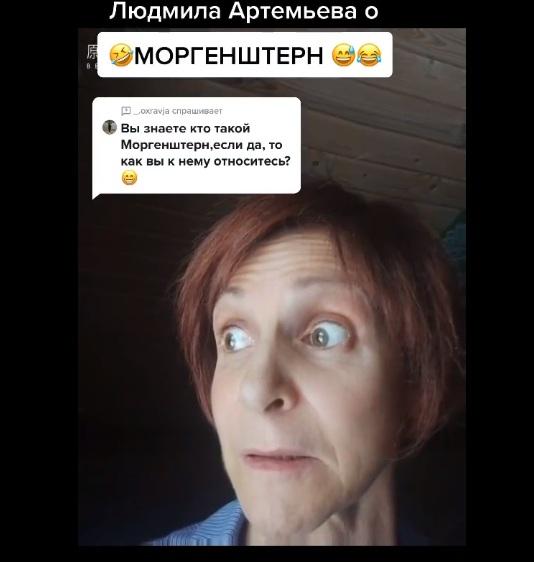 Людмила Артемьева призналась, что не знает кто такой Моргенштерн